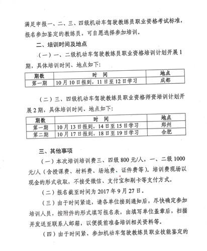 关于开展机动车驾驶教练员职业资格师资培训的预通知-2